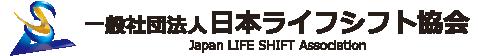日本ライフシフト協会